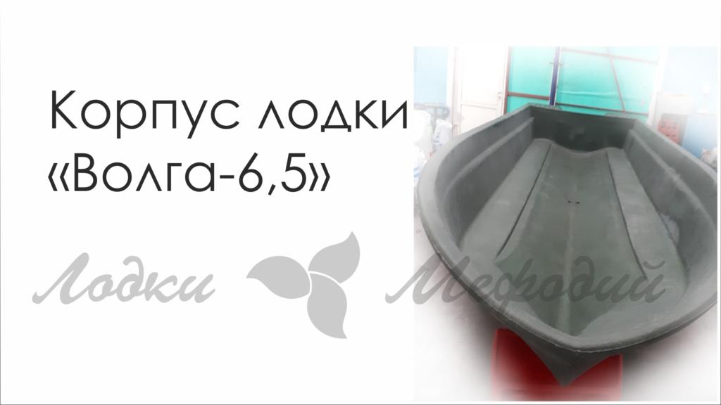 Корпус лодки «Волга-6,5» доступен к заказу.