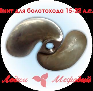 Винт для болотохода 15-22 л.с.