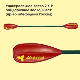 Универсальное весло два в одном 2М.