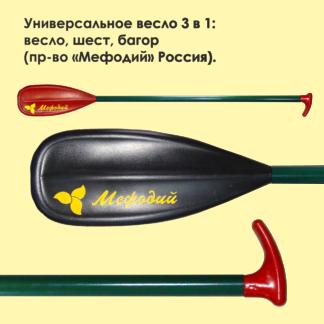 Универсальное весло-шест-багор (3 в 1).
