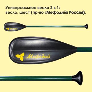 Универсальное весло-шест 1,2М (2 в 1).