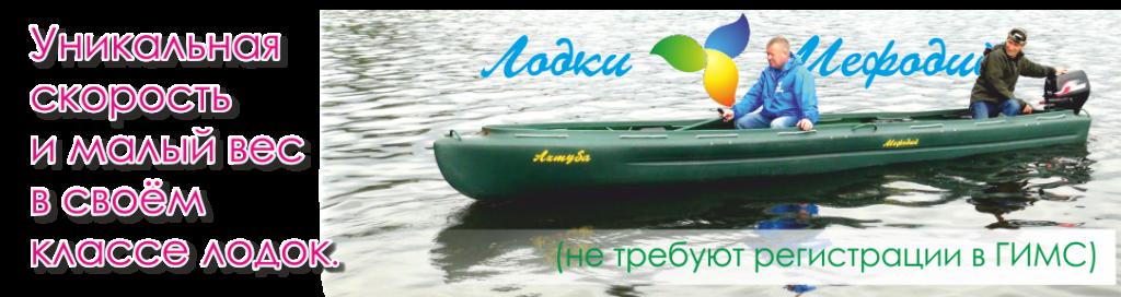 Лодки Мефодий