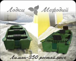 "Лодка ""Лиман-350"" рестайлинг."