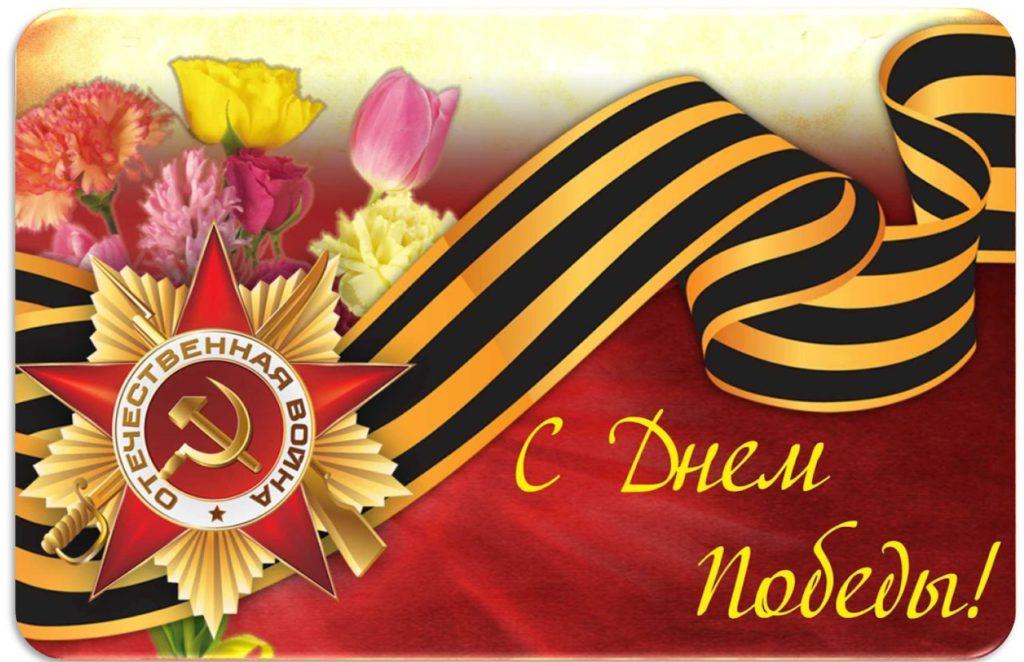 Акция - скидки в честь празднования Дня Победы!!!