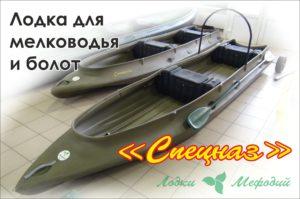 Лодка «Спецназ» для владельца лодки «Stealth».