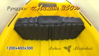 """""""Лиман 350"""" Рундук"""