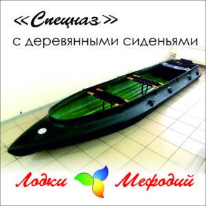 """Лодка """"Спецназ"""" с деревянными сиденьями."""