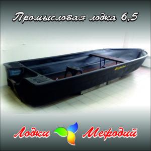 Промысловая лодка 6,5.