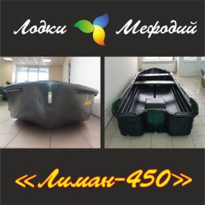 "Лодка ""Лиман-450"" - материал трёхслойный сэндвич-полиэтилен."