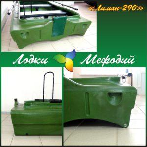 "Лодка ""Лиман-290"" с 2-мя банками (сиденьями)."