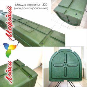 Модуль понтона - 330 (модернизированный)